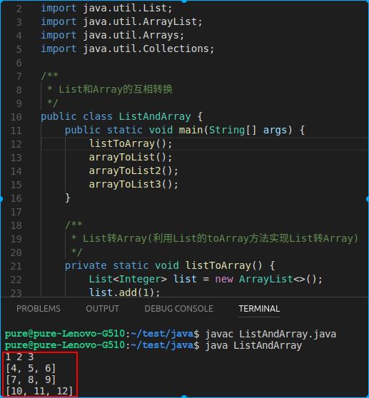 List和Array的相互转换输出